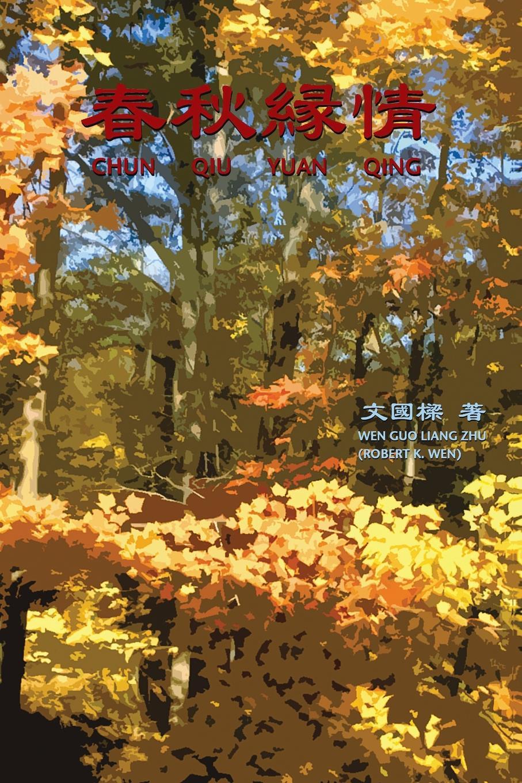 Robert Wen Chun Qiu Yuan Qing three yuan