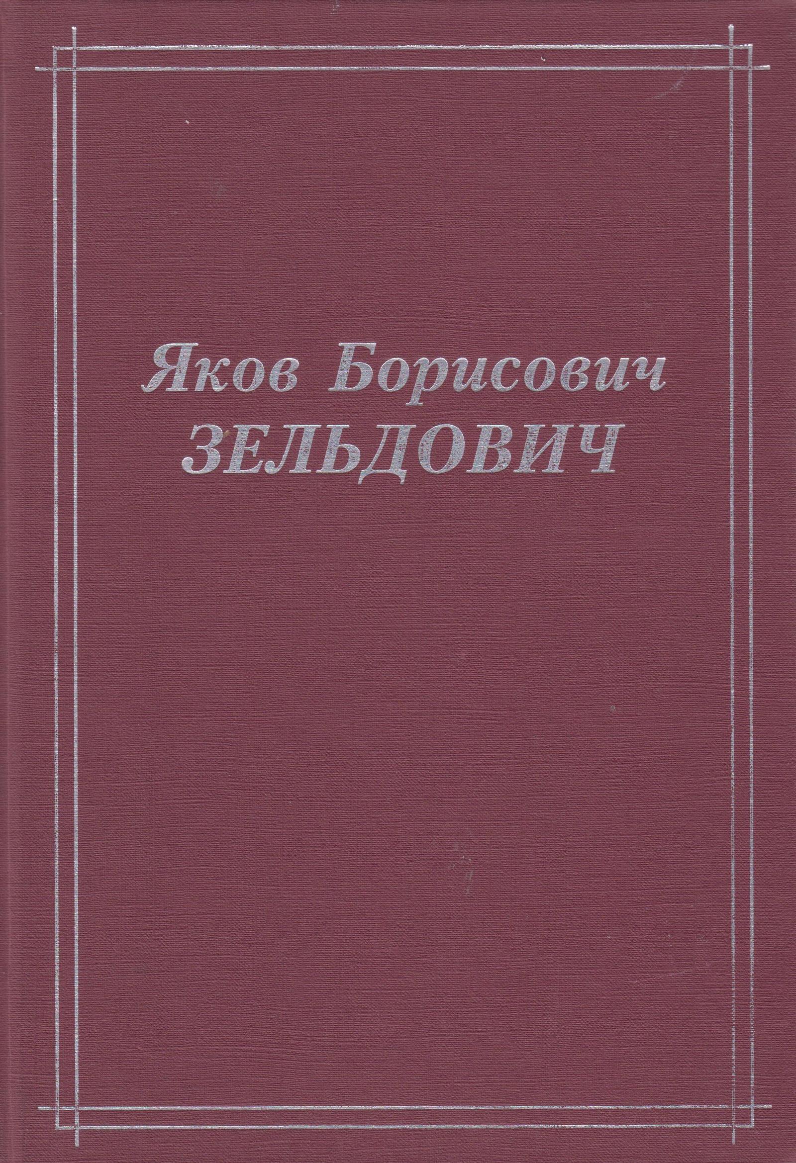 цена на Яков Борисович Зельдович (воспоминания, письма, документы)