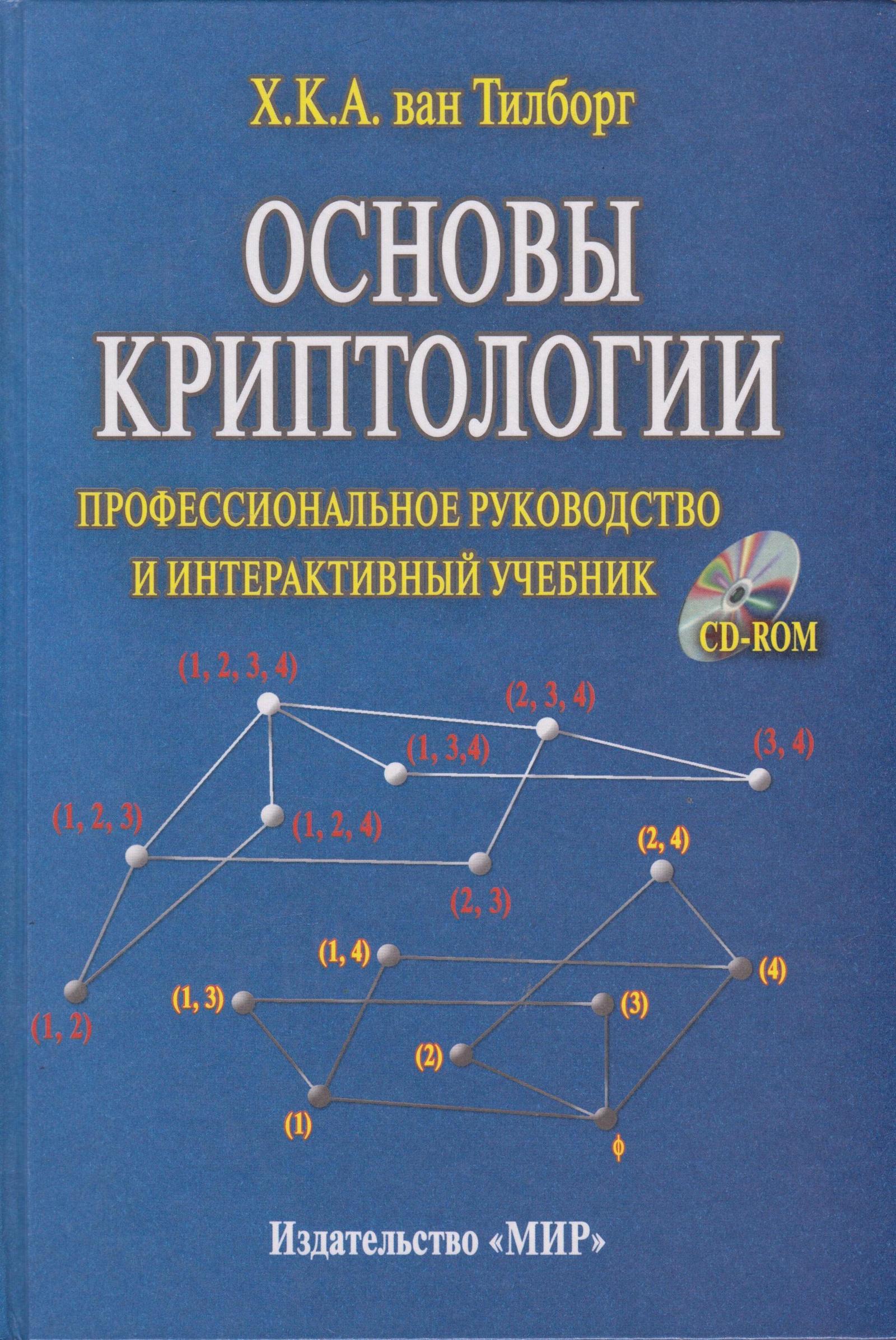 Основы криптологии.  Профессиональное руководство и интерактивный учебник (+ CD) Главной же особенностью служат многочисленные примеры созданные...