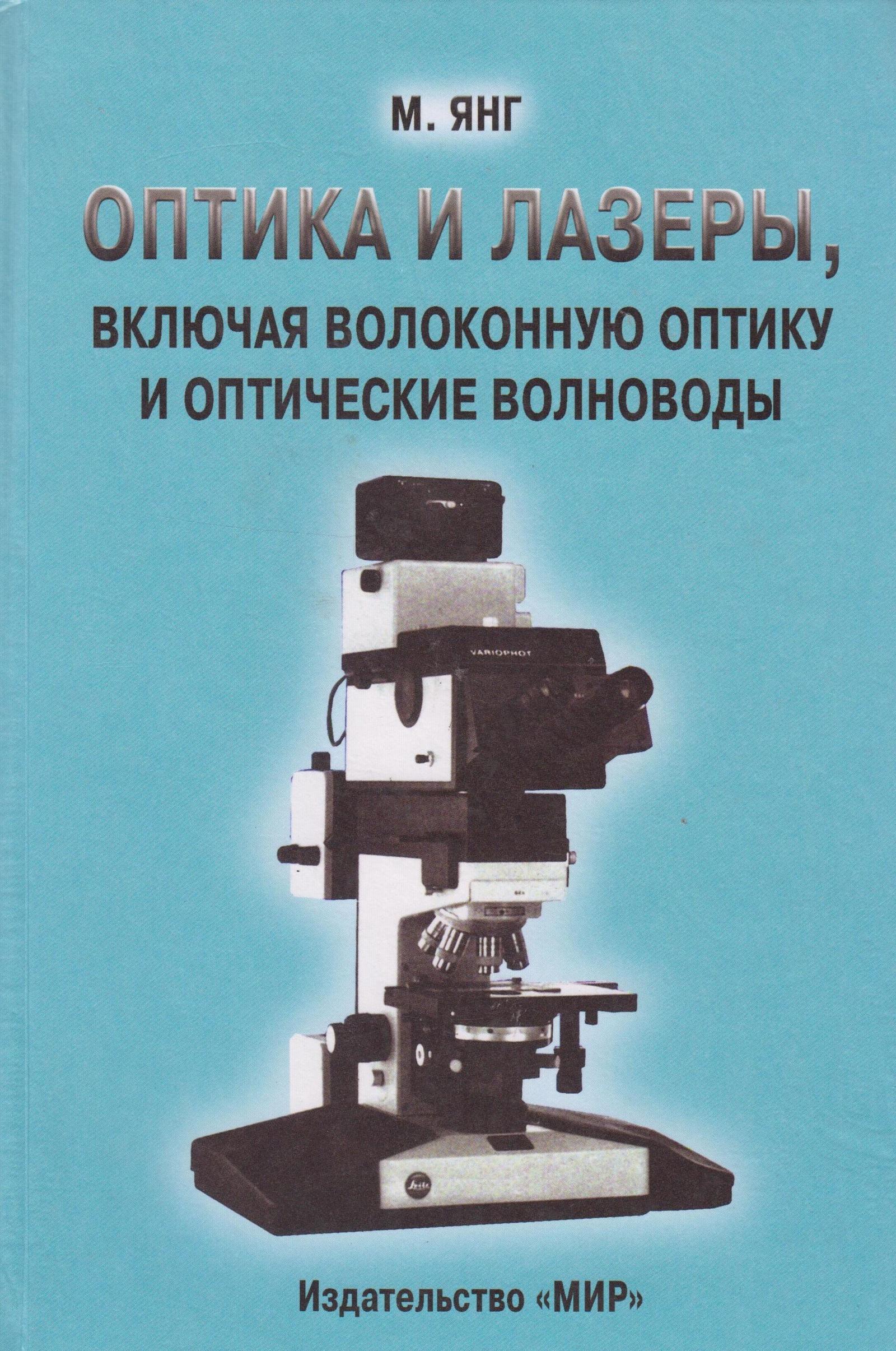 Янг Матт Оптика и лазеры, включая волоконную оптику и оптические волноводы