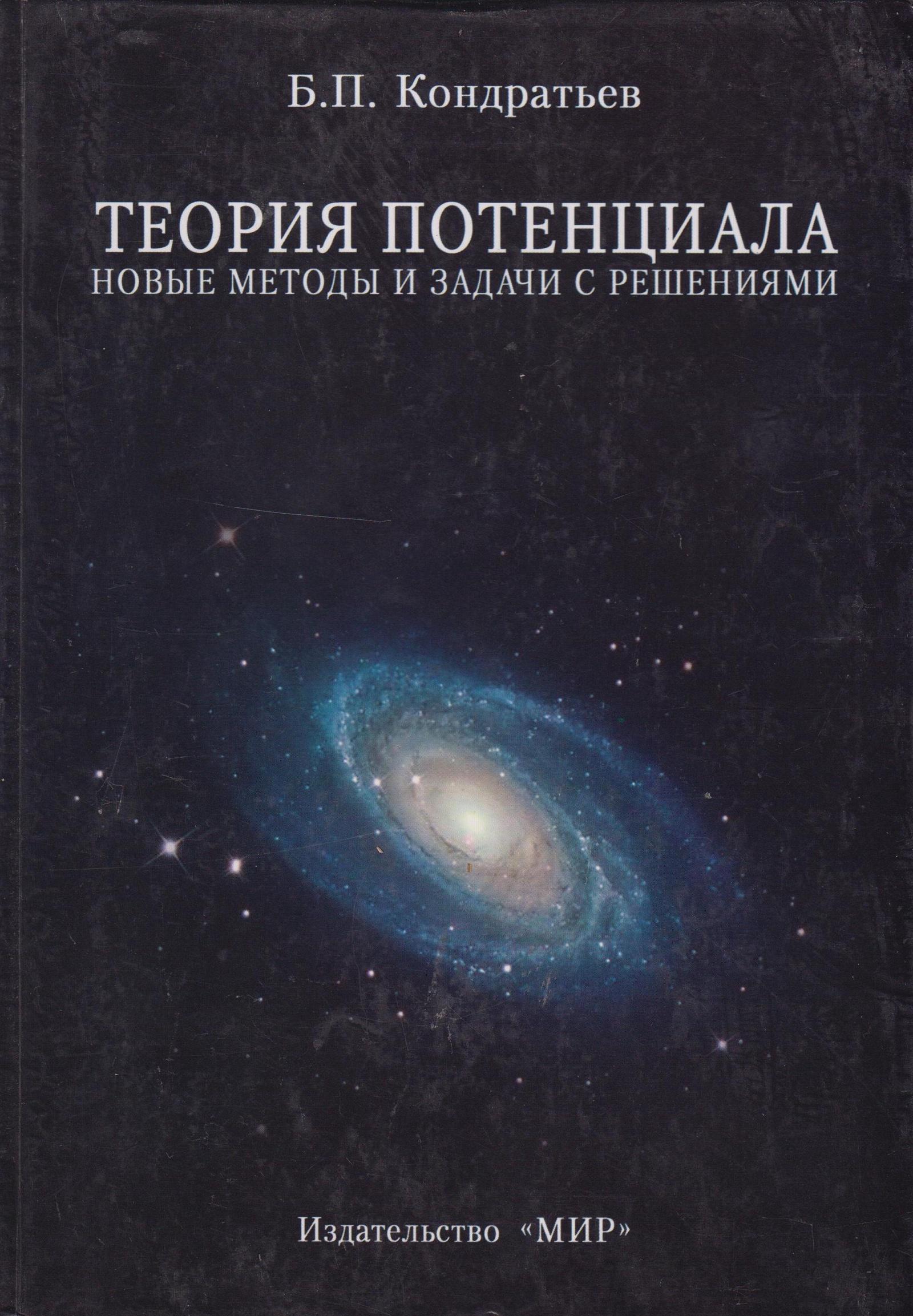 Кондратьев Борис Петрович Теория потенциала. Новые методы и задачи с решениями