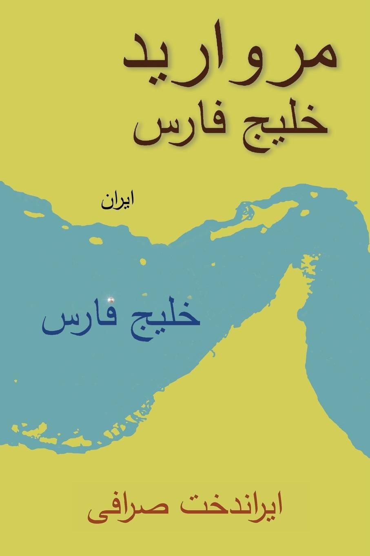 Irandokht Sarrafi Pearl of the Persian Gulf
