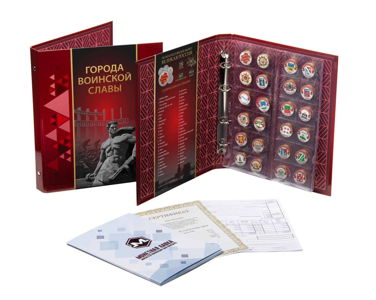 Коллекция монет Города воинской славы, номинал: 5 рублей телефон за 5 тысяч рублей