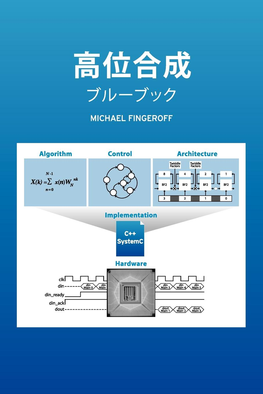 Michael Fingeroff High-Level Synthesis Blue Book catalog blue book