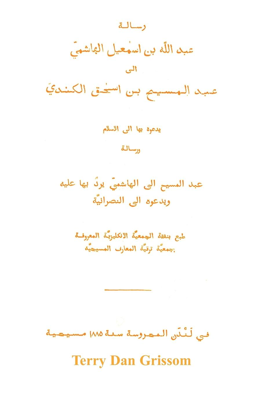 купить William Muir The Apology of Al Kindy, Written at the Court of Al Mamun дешево