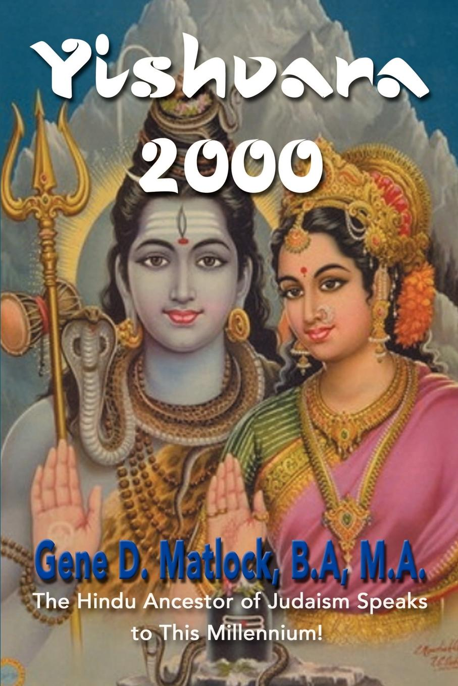 Gene D. Matlock Yishvara 2000. The Hindu Ancestor of Judaism Speaks to This Millennium! рюкзак ancestor line черный