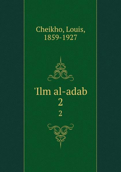 Louis Cheikho 'Ilm al-adab. 2