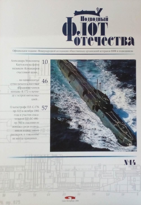 Подводный флот Отечества. Альманах, №14/2008
