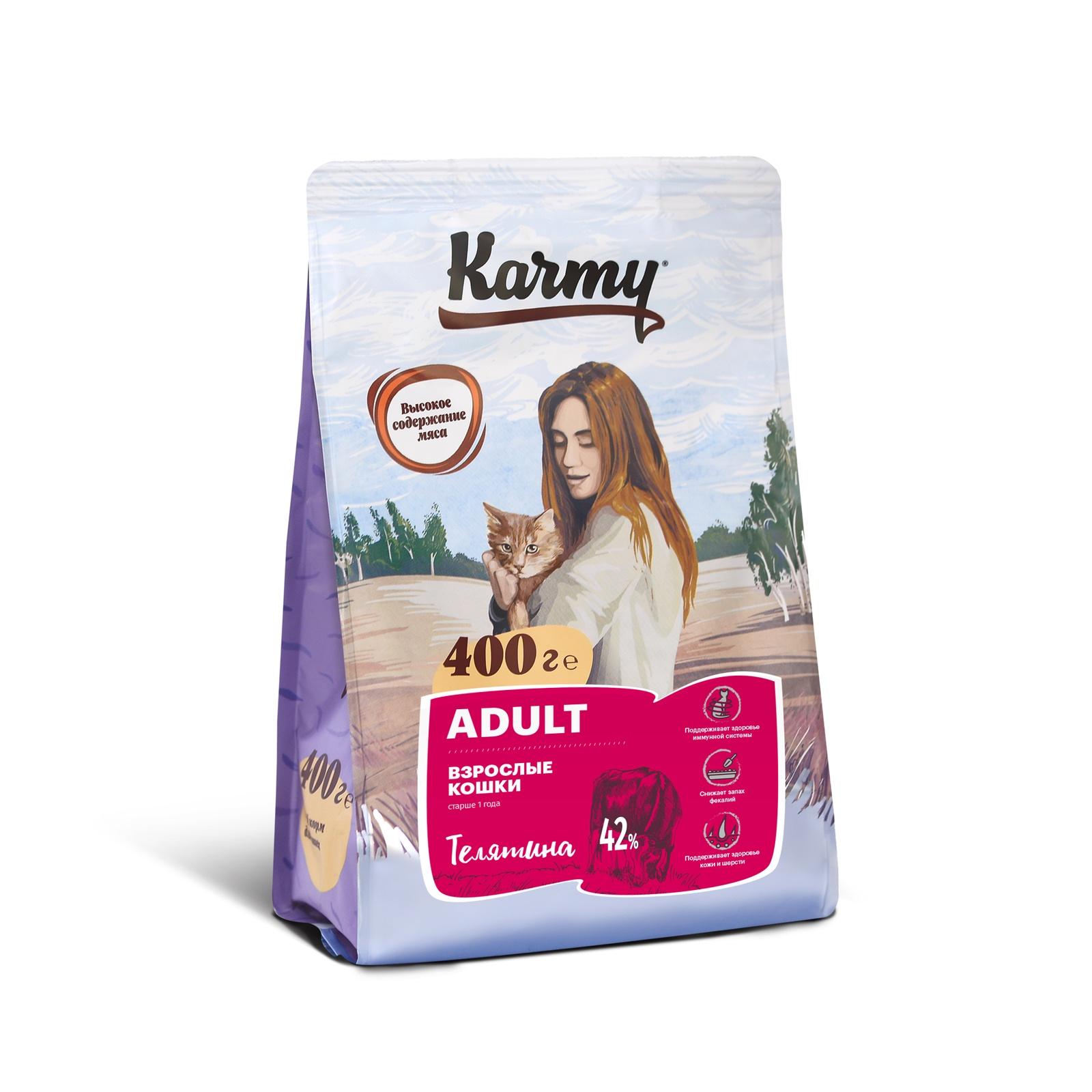 Корм сухой KARMY Adult для кошек Телятина