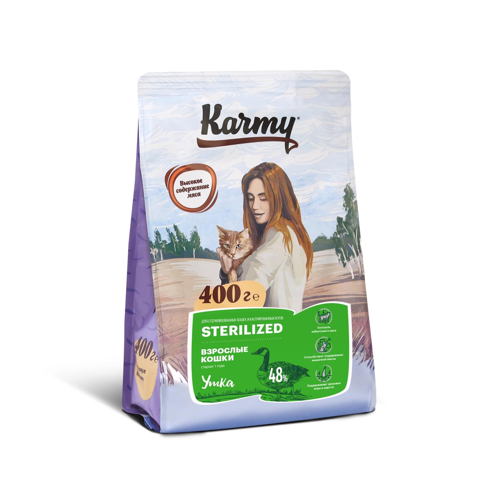 Корм сухой KARMY Стерилайзд для стерилизованных кошек и кастированных котов Утка суточная норма йода для человека