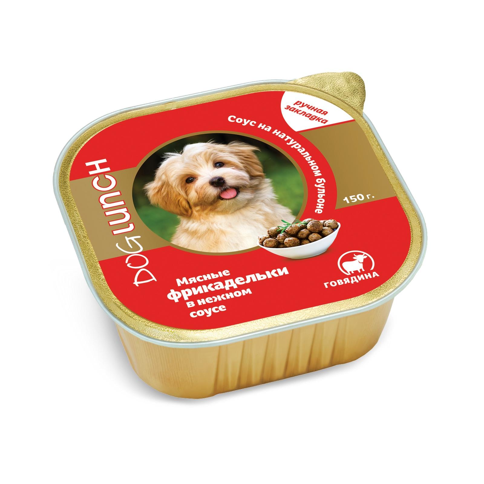 Dog Lunch консервы для собак Мясные фрикадельки в нежном соусе Говядина ламистер 150г 10шт