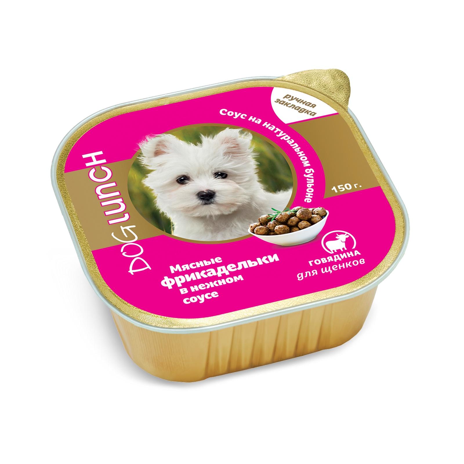 Dog Lunch консервы для ЩЕНКОВ Мясные фрикадельки в нежном соусе Говядина ламистер 150г 10шт