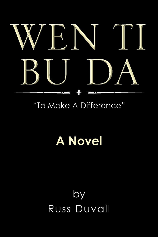 Russ Duvall Wen Ti Bu Da. To Make a Difference цена в Москве и Питере