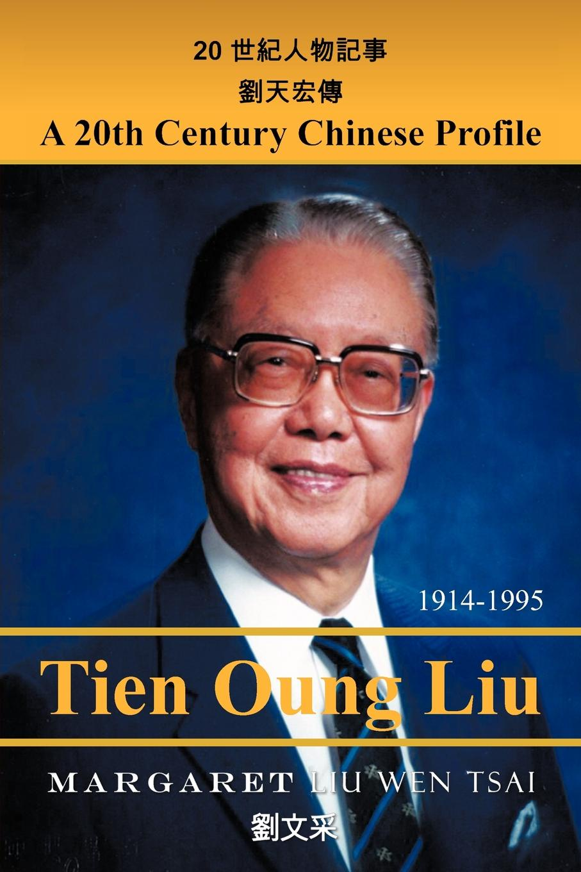 Margaret Liu Wen Tsai, Xiao-Meng Qin A Twentieth-Century Chinese Profile. English and Chinese Version