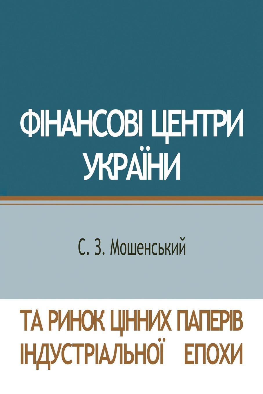 Sergij Moshenskyi Ф.нансов. центри Укра.ни та ринок ц.нних папер.в .ндустр.ально. епохи