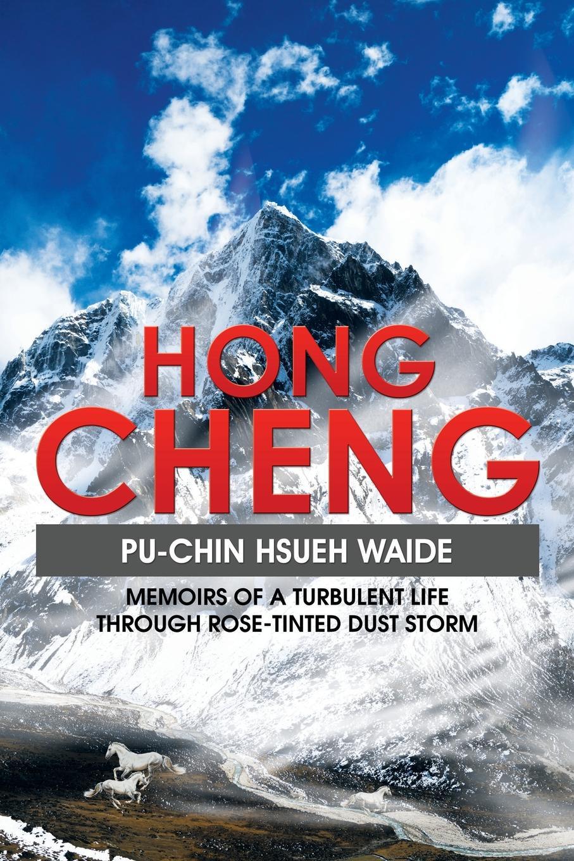 Pu-Chin Hsueh Waide Hong Cheng. Memoirs of a Turbulent Life through Rose-Tinted Dust Storm hong cheng the handbook of international advertising research