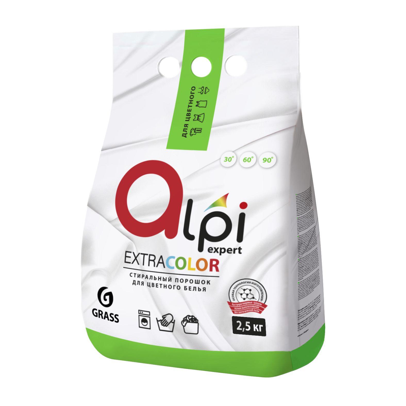 Стиральный порошок Grass Alpi Expert, для цветного белья, 2,5 кг средство для стирки цветного белья alpi 1 5 л гель концентрат 1 6 grass