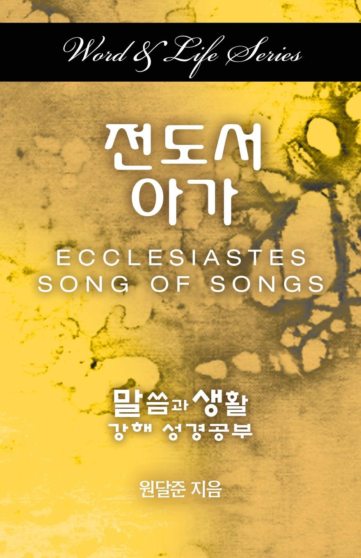 Dal Joon Won Word & Life Series. Ecclesiastes-Song of Songs (Korean) arthur eedle song of songs