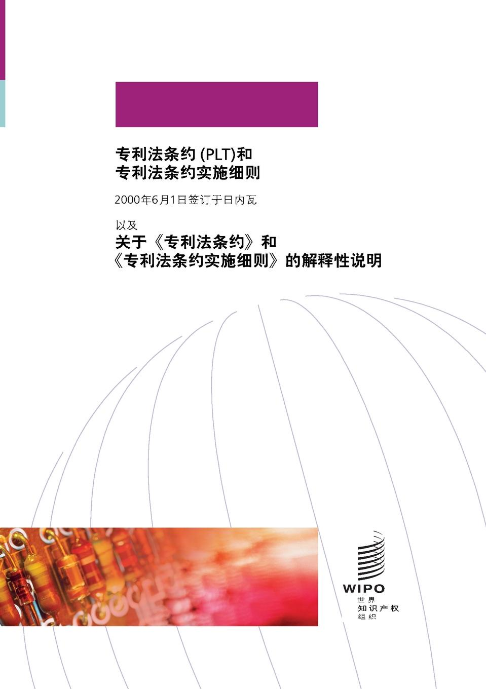 Patent Law Treaty (PLT) (Chinese edition) plt медицина
