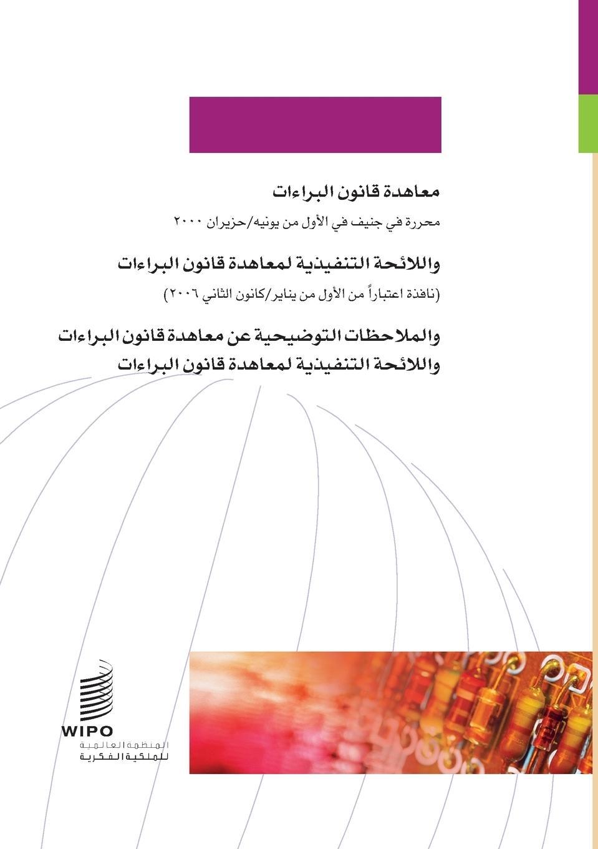 Patent Law Treaty (PLT) (Arabic edition)