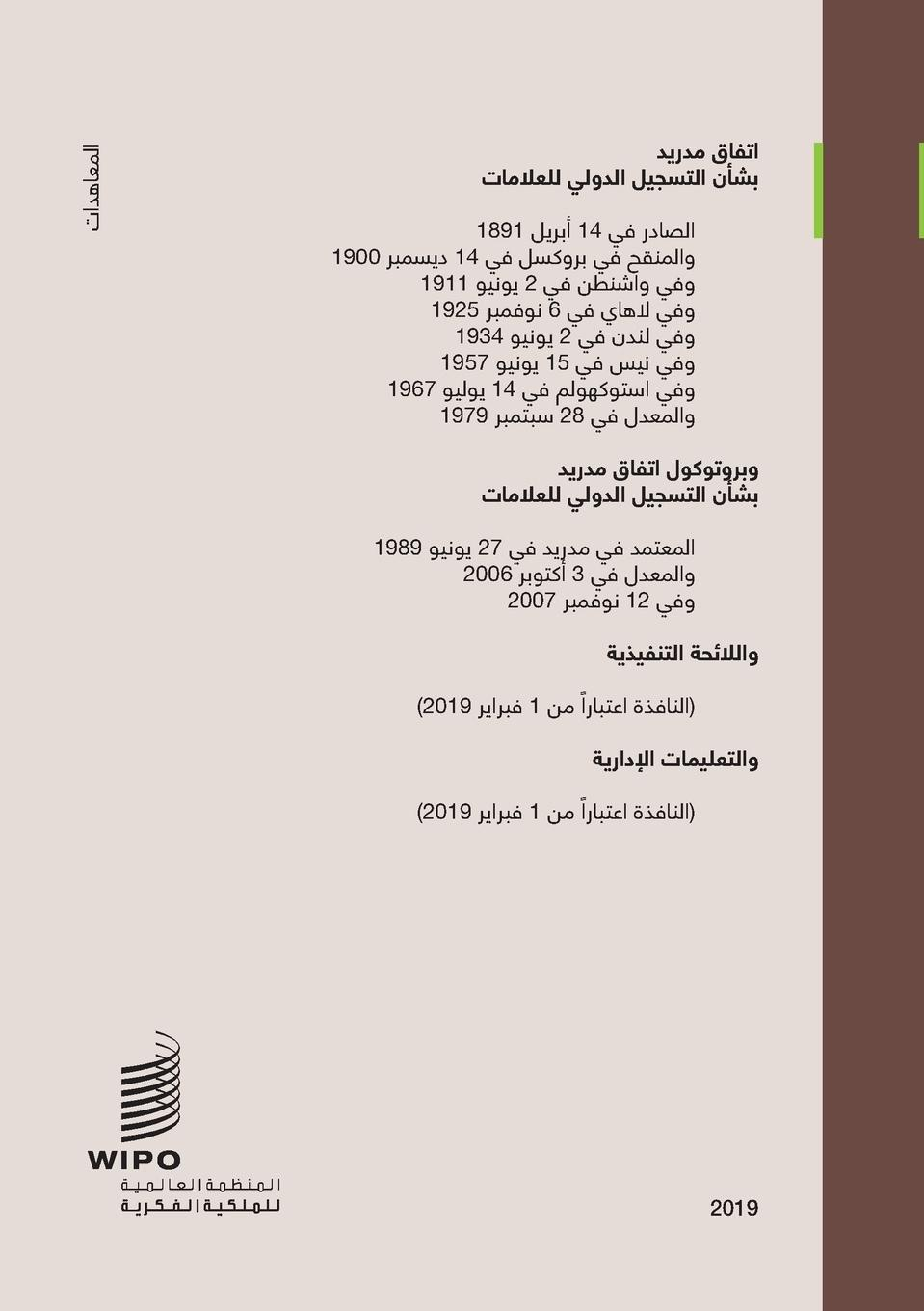 Madrid Agreement Concerning the International Registration of Marks. Regulations as in force on February 1, 2019 (Arabic edition) registration