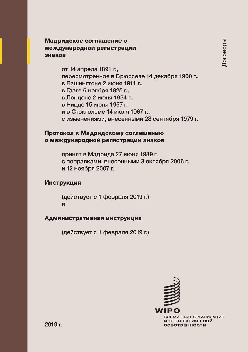Madrid Agreement Concerning the International Registration of Marks. Regulations as in force on February 1, 2019 (Russian Edition) registration