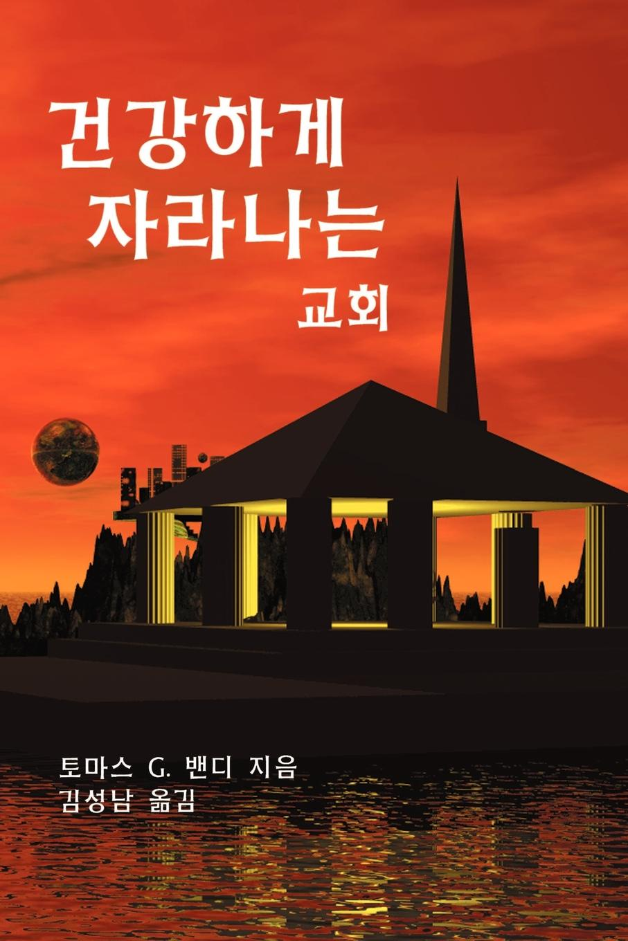 Thomas Bandy Kicking Habits Korean Version. Welcome Relief for Addicted Churches Version
