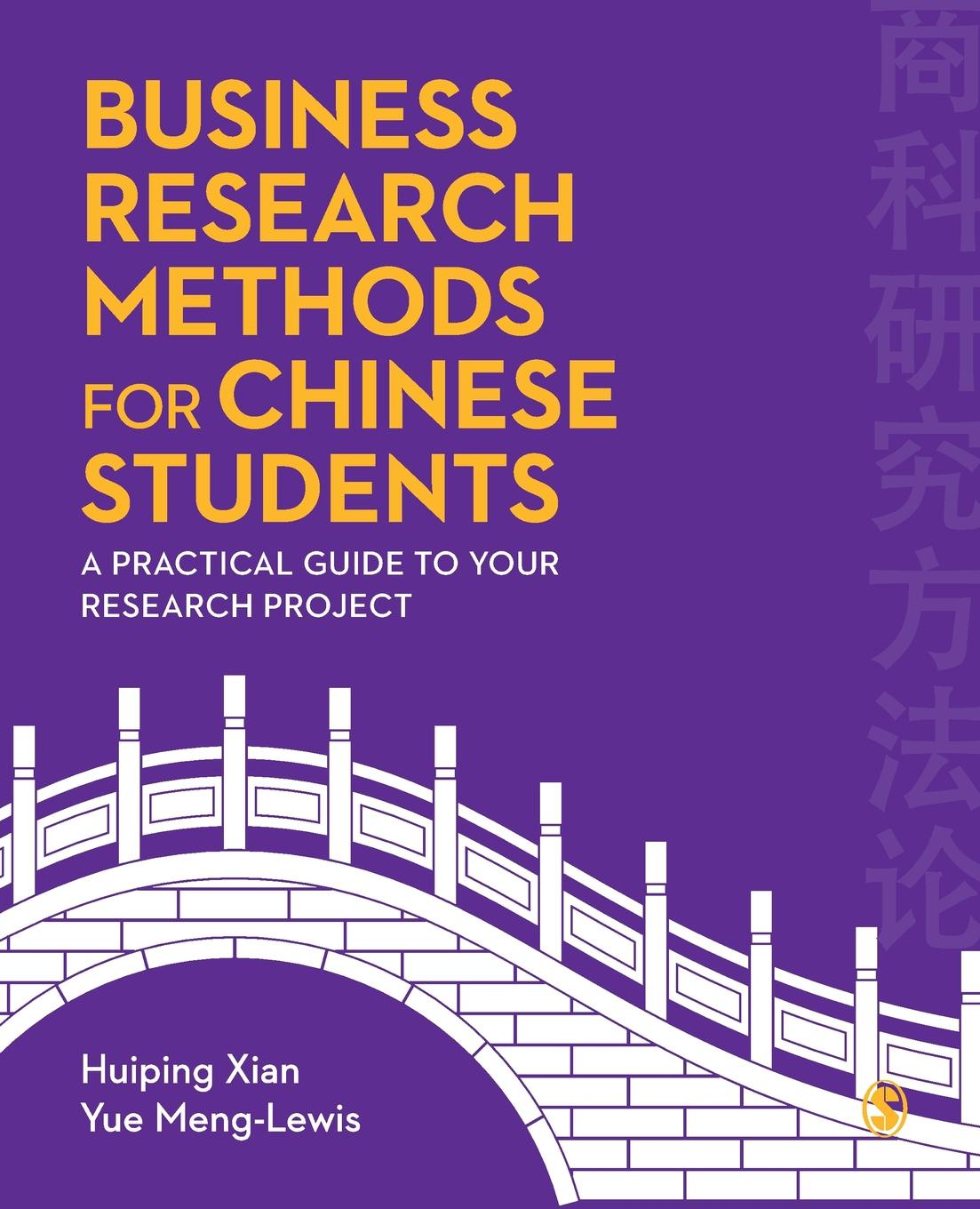 Huiping Xian, Yue Meng-Lewis Business Research Methods for Chinese Students. A Practical Guide to Your Research Project excellent chinese business practice chinese edition for business man