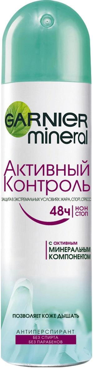 Garnier Дезодорант- антиперспирант спрей Mineral, Активный контроль, защита 48 часов, женский, 150 мл garnier роликовый дезодорант mineral активный контроль 50 мл