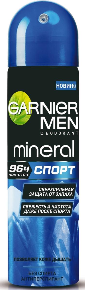 Garnier Дезодорант-антиперспирант спрей