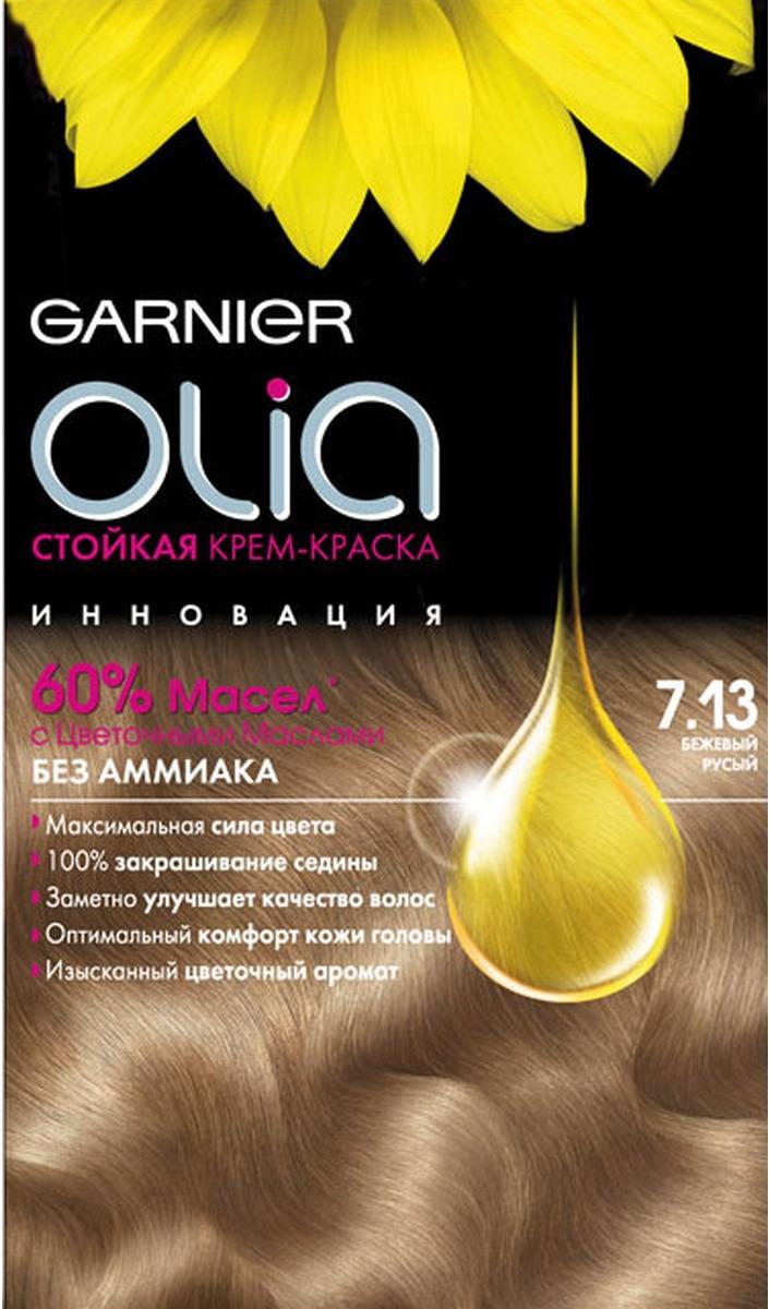 Garnier Стойкая крем-краска для волос Olia без аммиака, оттенок 7.13, Бежевый русый garnier краска для волос olia 5 9 бронз