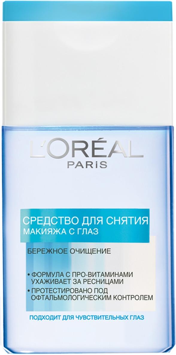 L'Oreal Paris Средство для снятия макияжа с глаз, подходит для чувствительных глаз, 125 мл средства для глаз