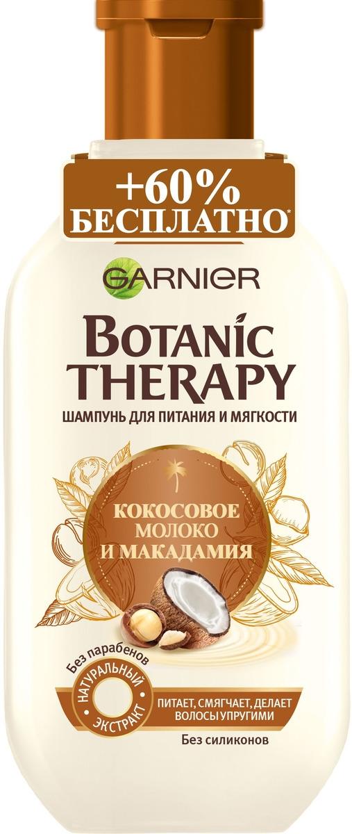Garnier Шампунь Botanic Therapy. Кокосовое молоко и Макадамия для питания мягкости, 400 мл по цене 250мл