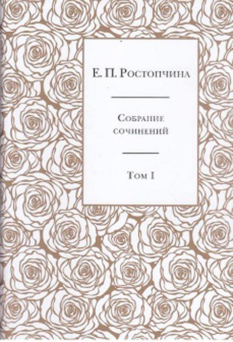 Е. П. Ростопчина Е. П. Ростопчина. Собрание сочинений в 6 томах. Том 1