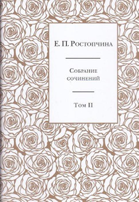 Е. П. Ростопчина Е. П. Ростопчина. Собрание сочинений в 6 томах. Том 2