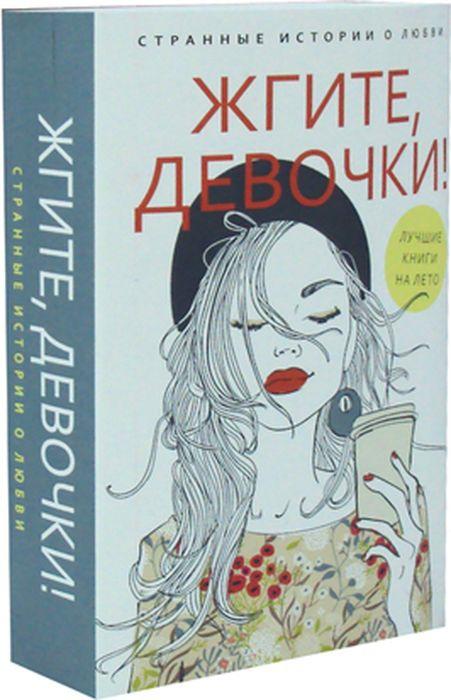 А. Петрова Жгите, девочки! (комплект из 2 книг)