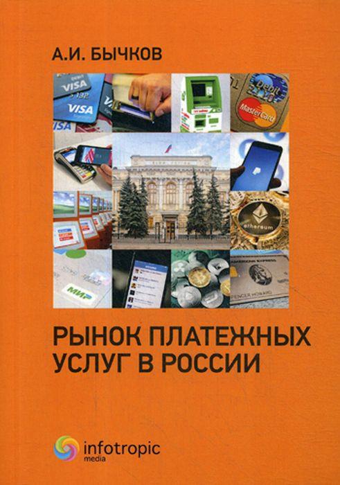 Рынок платежных услуг в России | Бычков Александр Игоревич