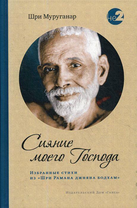 Шри Муруганар Сияние моего Господа. Избранные стихи из
