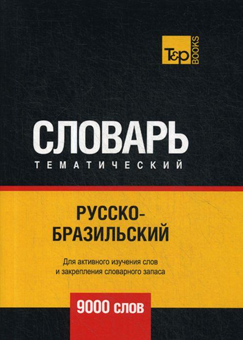 Русско-бразильский тематический словарь. 9000 слов