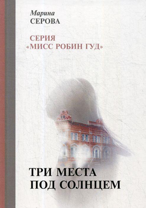 М. Серова Три места под солнцем