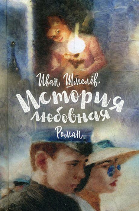 И. С. Шмелев История любовная толстая е бедный рыцарь интеллектуальное странствие акима волынского