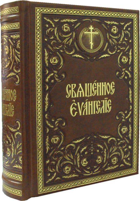 Священное Евангелие (подарочное издание)