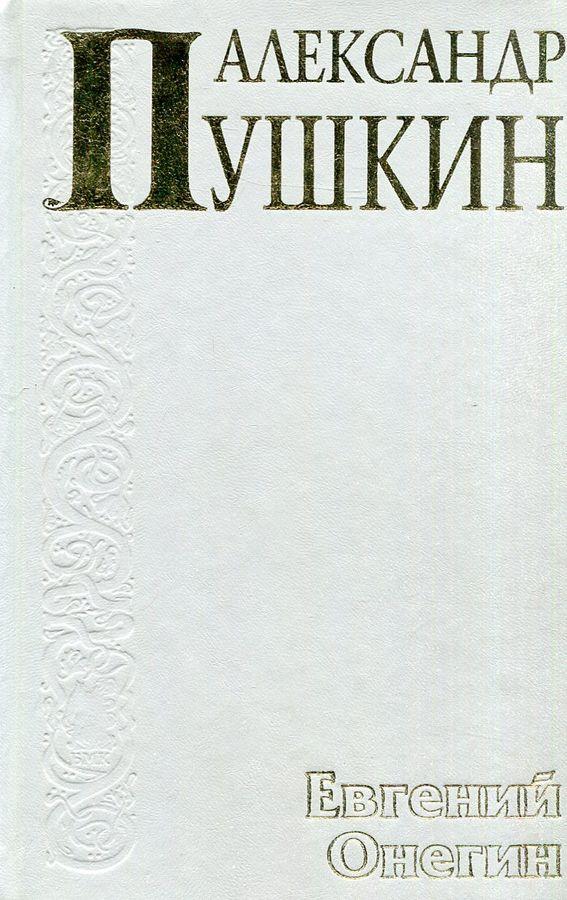 Александр Пушкин Евгений Онегин. Драмы, поэмы, сказки