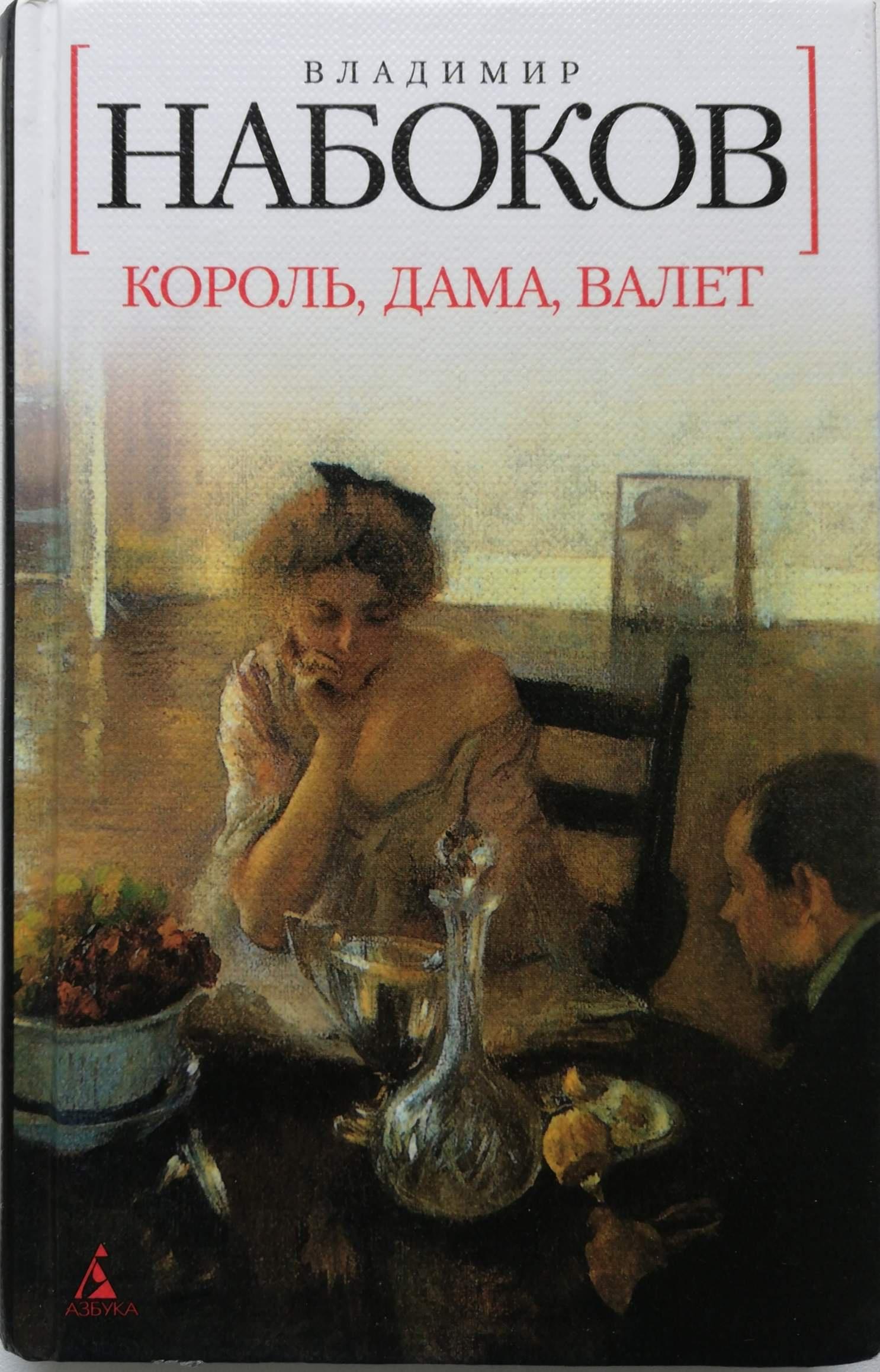 Набоков Владимир Владимирович Король, дама, валет