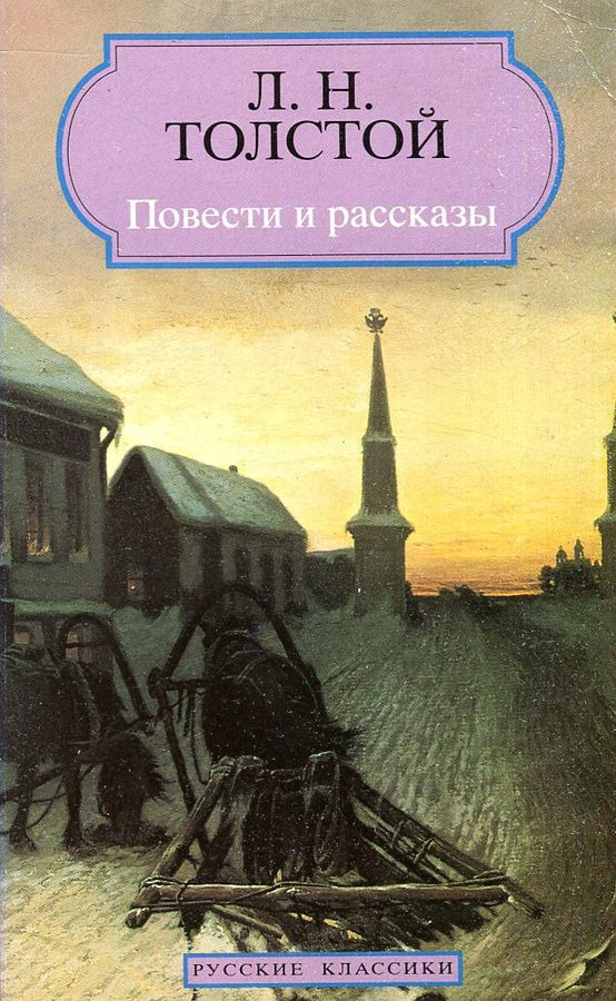 Л.Н. Толстой Л.Н. Толстой. Повести и рассказы