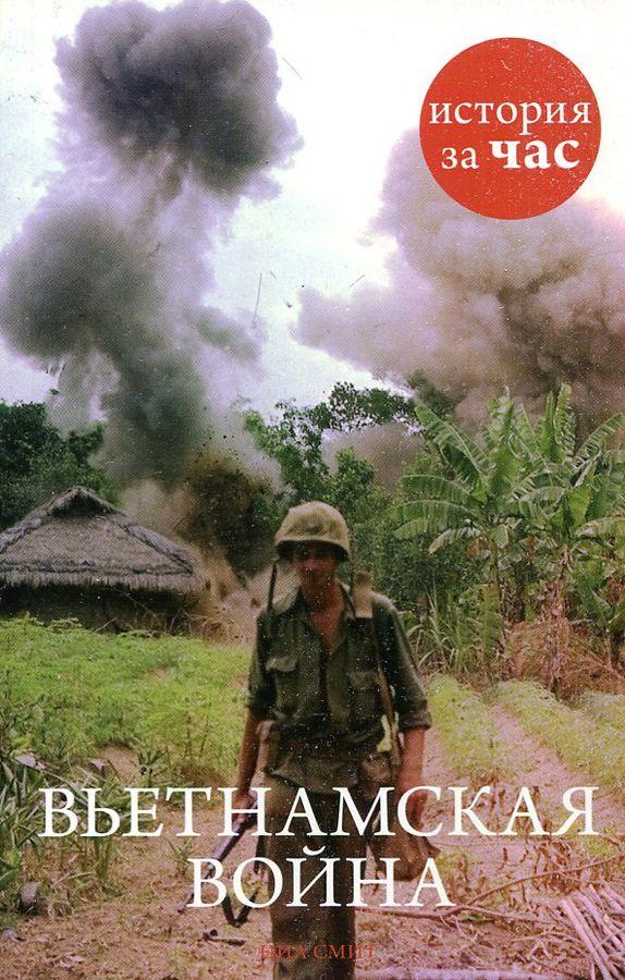 Нил Смит Вьетнамская война туризм во вьетнаме