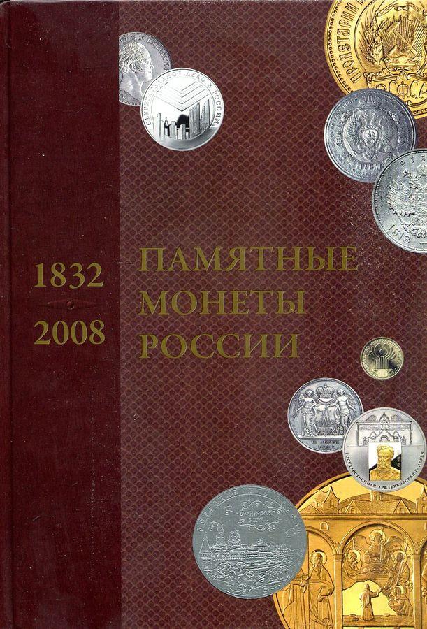 Памятные и инвестиционные монеты России 1832-2008. Каталог-справочник цена в Москве и Питере