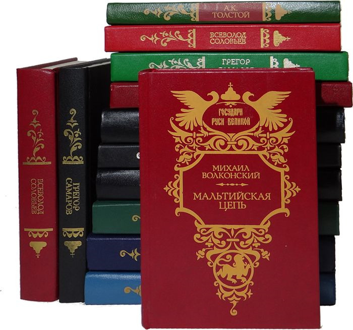 Государи Руси Великой (комплект из 13 книг)