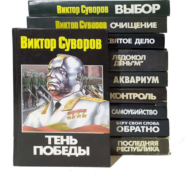 Виктор Суворов (комплект из 10 книг)