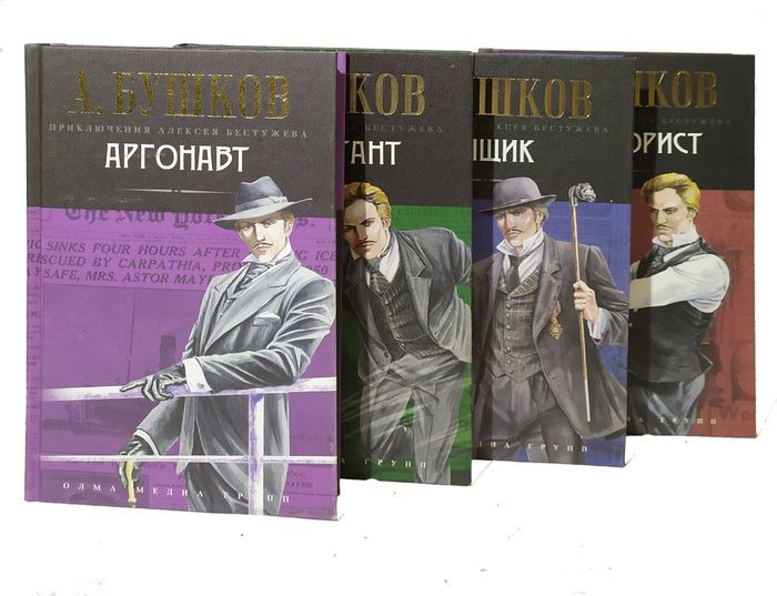 Приключения Алексея Бестужева (комплект из 4 книг)